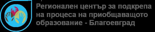 Регионален център за подкрепа на процеса на приобщаващото образование – Благоевград